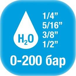 Катушки для воды стандартное давление 0-200 бар