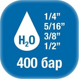 Катушки для воды высокое давление 400 бар