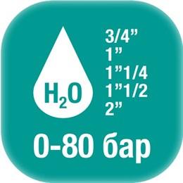 Катушки для воды - высокий расход 0-80 бар